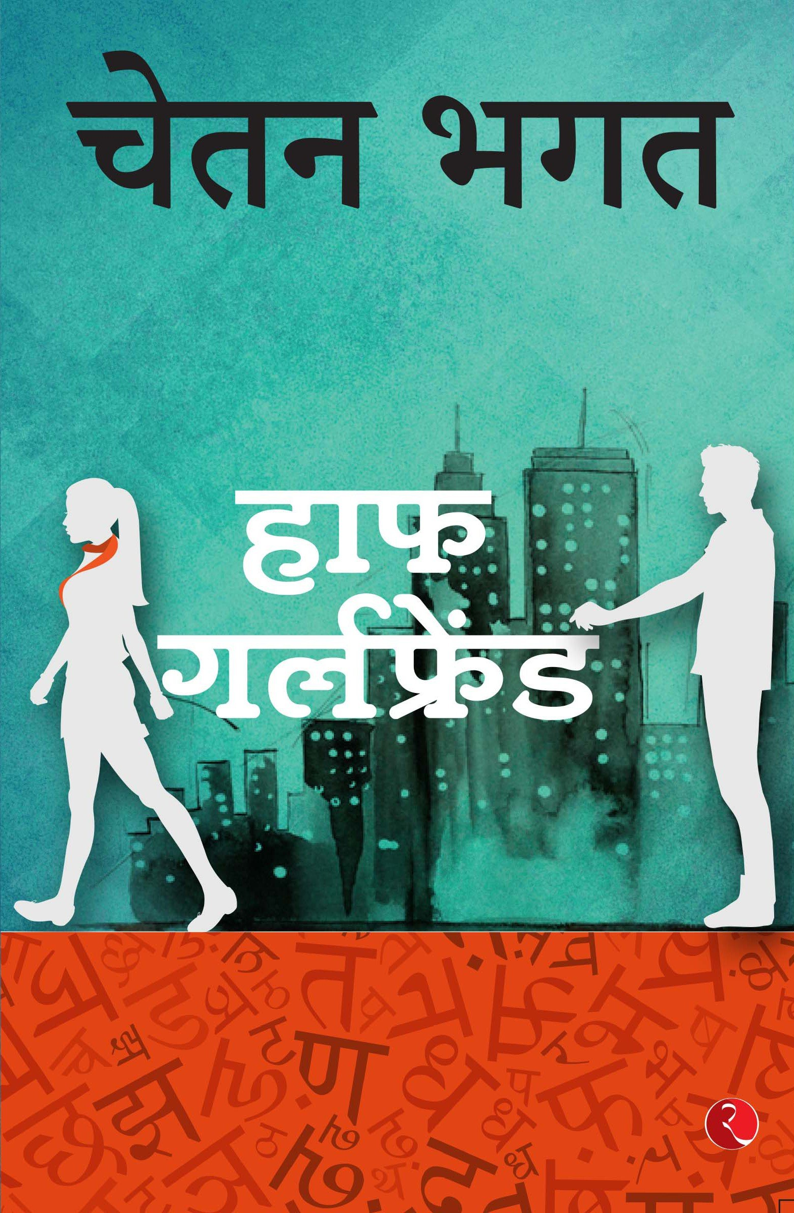 Buy Half Girlfriend Book Online At Low Prices In India Half