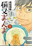 猫又まんま(1) (モーニングコミックス)
