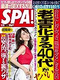 週刊SPA!(スパ)  2017年 11/28 号 [雑誌] 週刊SPA! (デジタル雑誌)