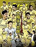 J LEAGUE SOCCER KING(Jリーグサッカーキング) 2016年 09 月号 [雑誌]