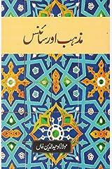 Mazhab Aur Science Paperback