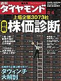 週刊ダイヤモンド 2007年8/4号 [雑誌]