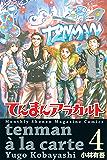 てんまんアラカルト(4) (月刊少年マガジンコミックス)
