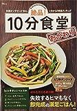 絶品! 10分食堂おかわり (TJMOOK)
