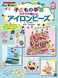 子どもの手芸 ワクワク楽しいアイロンビーズ (ひとりでできる!For Kids!!)