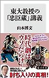 東大教授の「忠臣蔵」講義 (角川新書)