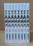 会長 島耕作  コミック 1-8巻セット