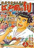 江戸前の旬 36―銀座柳寿司三代目 (ニチブンコミックス)