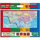 ピクチュアパズル 世界地図 (リニューアル)