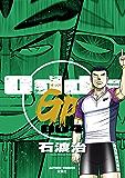 Odds GP! : 4 Odds GP! (アクションコミックス)