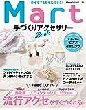 初めてでも簡単にできる!   Mart 手づくりアクセサリーBOOK (Martブックス)