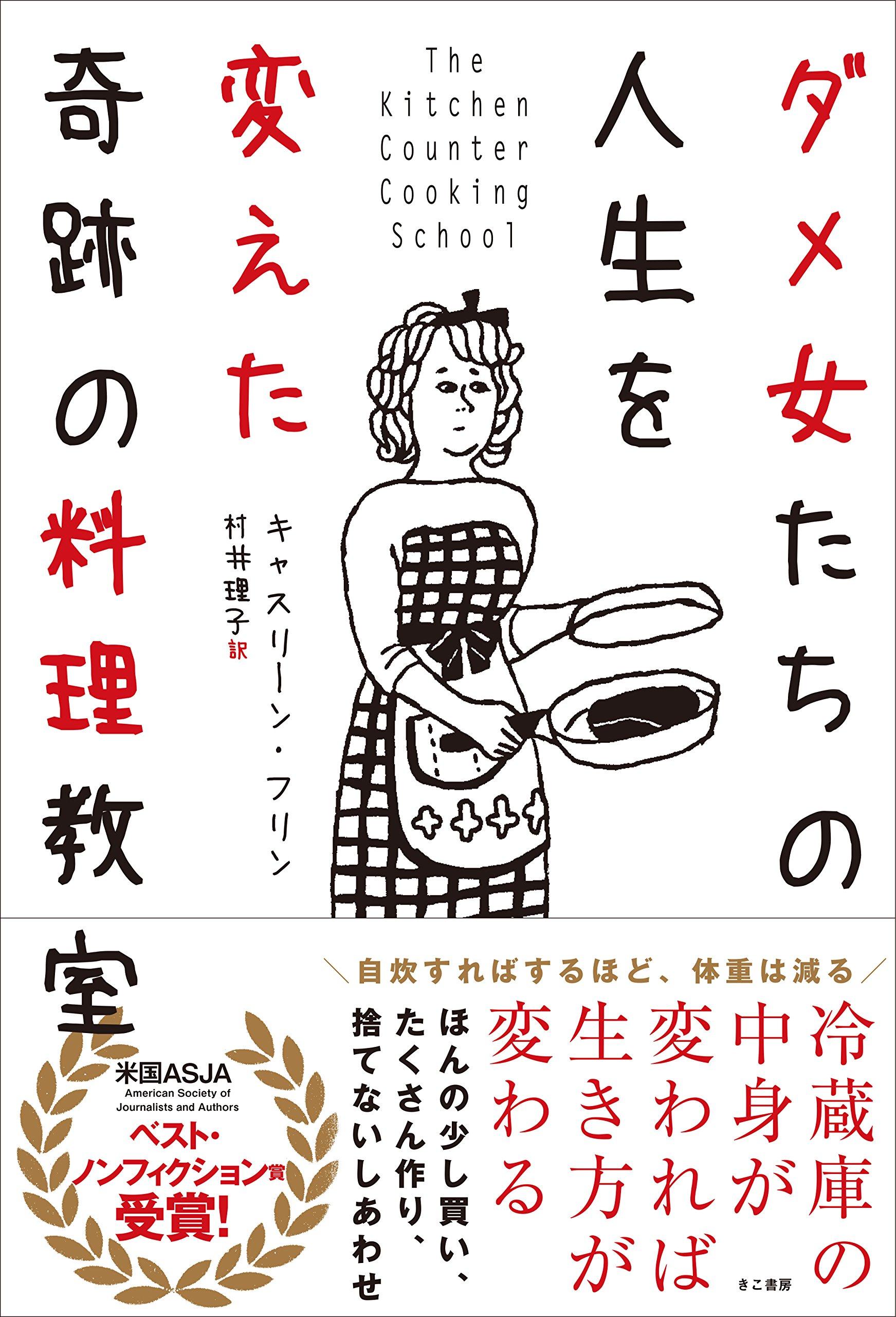 『ダメ女たちの人生を変えた奇跡の料理教室』キャスリーン・フリン (著)