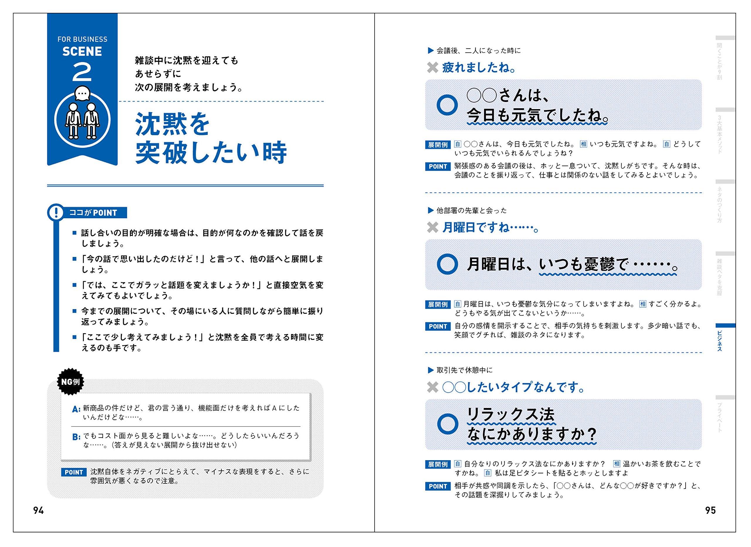 利用者‐会話:かなっと - JapaneseClass.jp