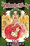 タブロウ・ゲート(17)(プリンセス・コミックス)