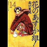花のあすか組!(14) (祥伝社コミック文庫)