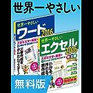 【無料版】世界一やさしいワード&エクセル2016 合本版 世界一やさしいシリーズ