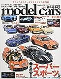 model cars (モデルカーズ) 2017年 10月号 Vol.257