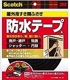 3M スコッチ すき間ふさぎ防水テープ 9mm厚×15mm幅×2m EN-78