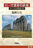 ローマ世界の終焉──ローマ人の物語[電子版]XV