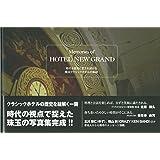 ホテルニューグランド開業90周年記念写真集 Memories of HOTEL NEW GRAND―時代を超えて愛され続ける横浜クラシックホテルの軌跡