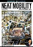 NEXT MOBILITY vol.4: ビッグデータが語る自動車ビジネスの未来 (雑誌)