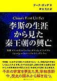 李斯の生涯から見た秦王朝の興亡