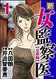 新・女監察医【京都編】 (1) (ぶんか社コミックス)