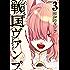 戦国ヴァンプ(3) (ARIAコミックス)