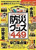 【完全ガイドシリーズ232】防災グッズ完全ガイド (100%ムックシリーズ)