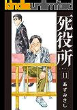 死役所 11巻: バンチコミックス