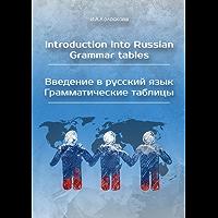 Introduction into Russian. Grammar tables / Введение в русский язык. Грамматические таблицы (Russian Edition)