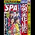 週刊SPA!(スパ)  2018年 4/24 号 [雑誌] 週刊SPA! (デジタル雑誌)