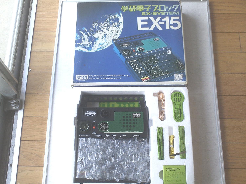 学研 電子ブロック EX-15 EXSYSTEM B00Q873RZY