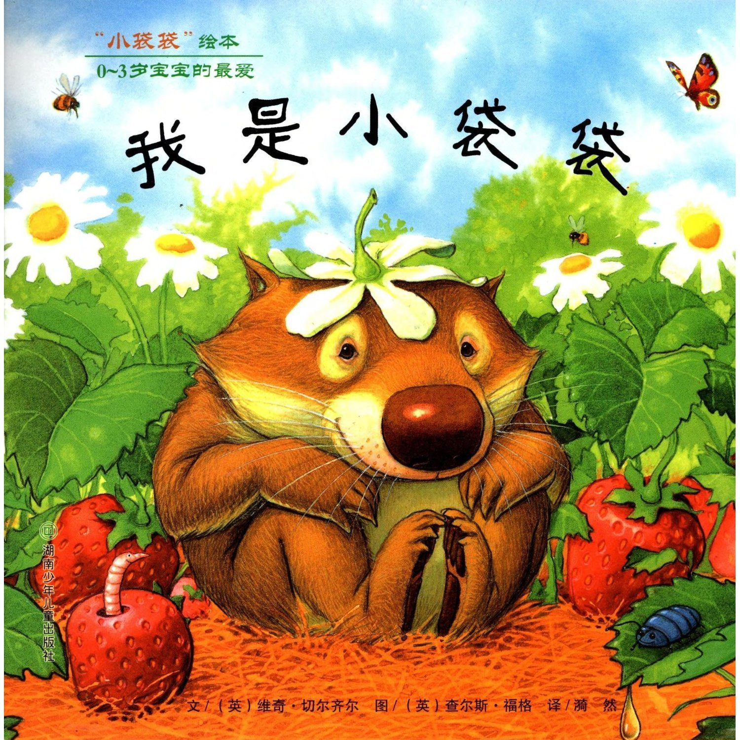 The Adventures of Little Wombat-Little Wombat Picture Book(The Favorite Of Babies Within 3 Years Old) (Chinese Edition) pdf epub