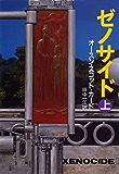 ゼノサイド(上) (ハヤカワ文庫SF)
