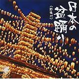 日本の盆踊り<総振付>(仮)