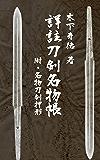 詳註刀剣名物帳 附・名物刀剣押形