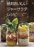 絶対おいしいジャーサラダレシピ (メディアックスMOOK)