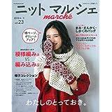 ニットマルシェvol.23 (Heart Warming Life Series)