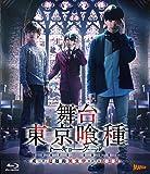 舞台『東京喰種トーキョーグール』  〜或いは、超越的美食学をめぐる瞑想録〜 [Blu-ray]