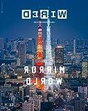 WIRED (ワイアード) VOL.33 「MIRROR WORLD - #デジタルツインへようこそ」(6月13日発売)