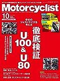 Motorcyclist(モーターサイクリスト) 2019年10月号