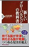 新しいグローバルビジネスの教科書 (PHP新書)