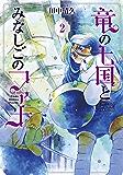 竜の七国とみなしごのファナ 2巻 (ブレイドコミックス)