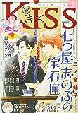 Kiss(キス) 2017年 11 月号 [雑誌]