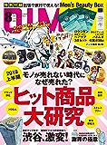 DIME (ダイム) 2019年 8月号 [雑誌]