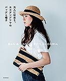 大人に似合う、エコアンダリヤのバッグと帽子