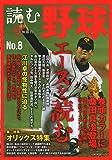 読む野球-9回勝負-No.8 (主婦の友生活シリーズ)