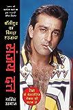 Sanjay Dutt: Bollywood ka Bigda Shahzada
