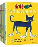 宝宝第一套成长书:皮特猫(好性格+高情商)(套装共12册)